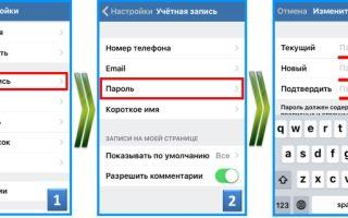 Быстрый способ сменить пароль в ВК на телефоне