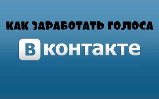 Как бесплатно получить голоса во ВКонтакте