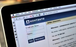 Во ВКонтакте не открываются сообщения в диалогах: что делать