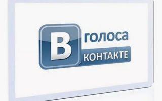 Покупка голосов во ВКонтакте