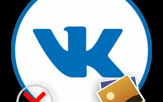 """Эффективные способы удаления фотографий в """"ВКонтакте"""""""