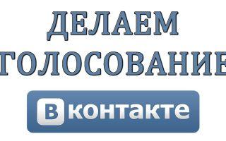 Руководство по созданию голосования в беседе во ВКонтакте