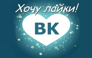 """""""Хочу лайки ВК"""" – программа для накрутки лайков и подписчиков ВКонтакте"""