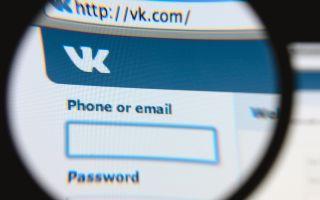 Быстрый способ зайти ВК на свою страницу без пароля