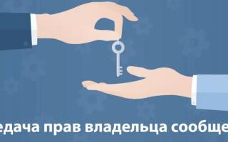 Руководство по изменению владельца группы во ВКонтакте