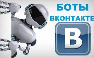 """Лучшие способы создания бота в """"ВКонтакте"""""""