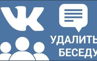 Пошаговая инструкция по удалению беседы в ВК