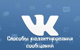 Как отредактировать сообщение в социальной сети ВКонтакте