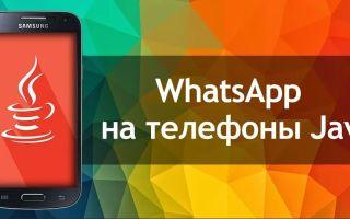 Особенности WhatsApp для Java