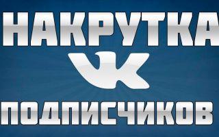 """Эффективная накрутка подписчиков """"ВКонтакте"""""""