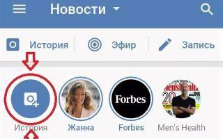 """Быстрый способ добавления музыки в истории в """"ВКонтакте"""""""
