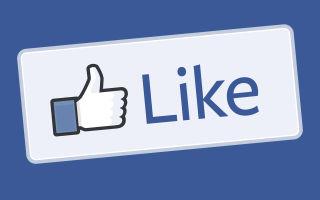 Как на Facebook поставить лайк