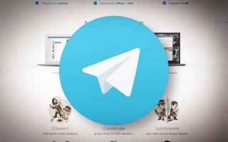 Как установить несколько аккаунтов Телеграмм на одном устройстве