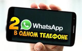 Что такое OGWhatsApp и зачем он нужен?