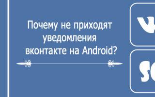 Перестали приходить оповещения во ВКонткте на Андроиде: способы устранения проблемы