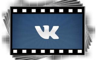 Эффективный способ загрузить видео в ВК с телефона