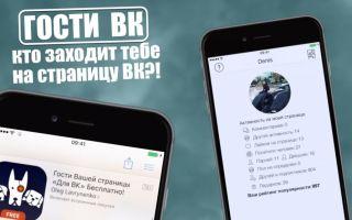 """Быстрая установка приложения """"Мои гости"""" в """"ВКонтакте"""""""
