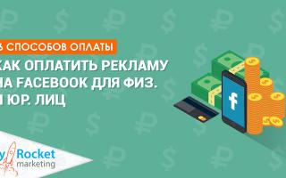 Как оплачивать рекламу в Facebook