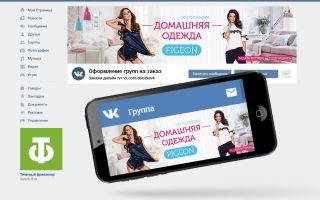 Лучшие интернет-магазины одежды в «Вконтакте»