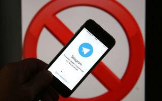 Почему Телеграмм хотят заблокировать