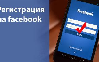 Инструкция по созданию своей страницы на сайте Facebook