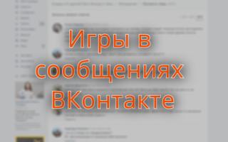 8 интересных игр по переписке во ВКонтакте
