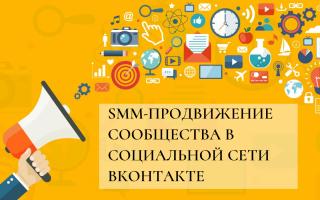 Что такое СММ и как его использовать для продвижения группы ВКонтакте