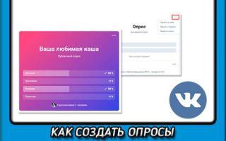 Руководство по созданию голосования во ВКонтакте