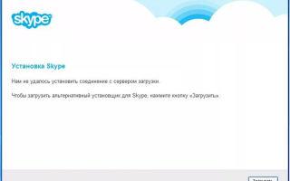 Почему не устанавливается Skype на Windows, что делать