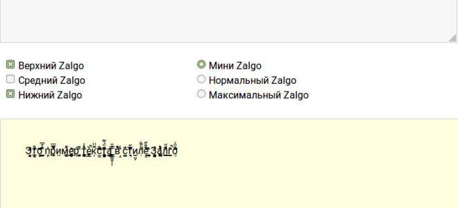 Залго Текст Генератор