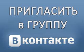 """Быстрый способ добавления людей в группу """"ВКонтакте"""""""