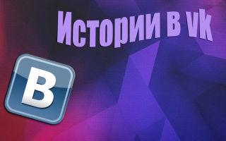 """Быстрый способ просмотра историй в """"ВКонтакте"""""""