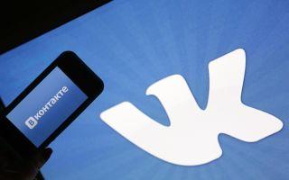 Скачать приложение ВКонтакте 4.12