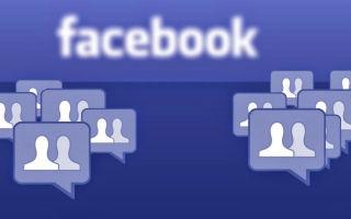 Отключаем все рекомендации друзей на сайте Facebook