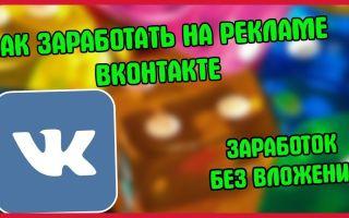 Как заработать на рекламе в ВКонтакте