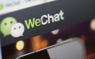 Блокировка и разблокировка WeChat в России