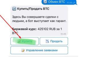 Как купить Биткоин в Телеграм: обзор SKY_BTC бота