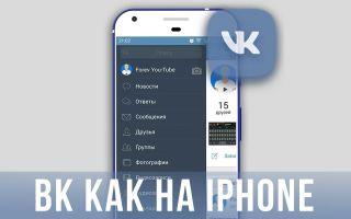 Скачать приложение VK App на Android
