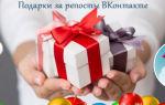 Простой способ провести розыгрыш Вконтакте по репостам