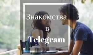Боты для знакомств в telegram
