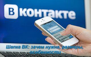 """Лучшие размеры шапки для группы в """"ВКонтакте"""""""