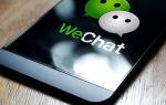 Как удалить WeChat-аккаунт