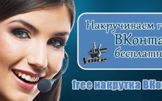 Популярные способы, как накрутить голоса во ВКонтакте