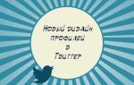 Размер шапки для Твиттера