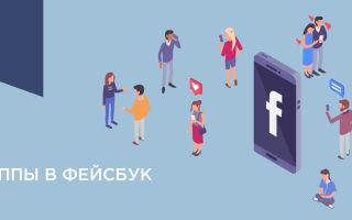 Как найти группу в Фейсбук: подробная инструкция