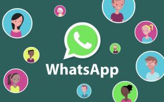 Как в WhatsApp найти группу и вступить в нее?