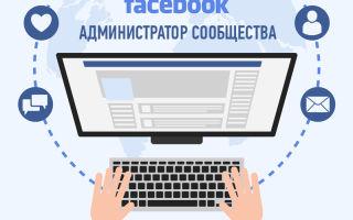 Пошаговый алгоритм добавления администратора в группу на сайте Facebook