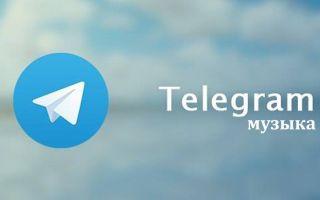 Простой способ слушать музыку ВК через Телеграм