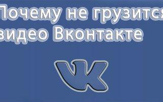 Во ВКонтакте не работает видеопроигрыватель: что делать и как исправить