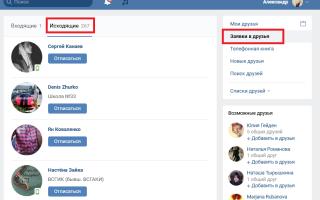 """Эффективный способ узнать кто удалился из друзей в """"ВКонтакте"""""""